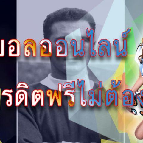 ดูบอลไทยถ่ายทอดสด